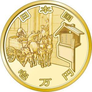 Anverso de la moneda de oro dedicada al 150 aniversario del servicio postal de Japón