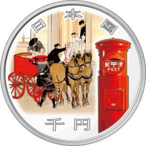 Anverso de la moneda de plata dedicada al 150 aniversario del servicio postal de Japón