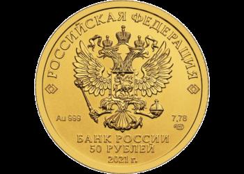 Anverso de la moneda dedicada a San Jorge y el dragón