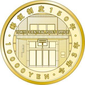 Reverso de la moneda de oro dedicada al 150 aniversario del servicio postal de Japón