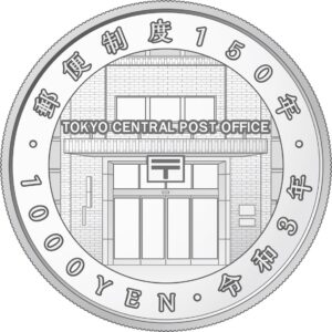 Reverso de la moneda de plata dedicada al 150 aniversario del servicio postal de Japón