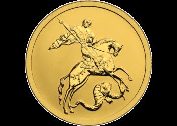 Reverso de la moneda dedicada a San Jorge y el dragón