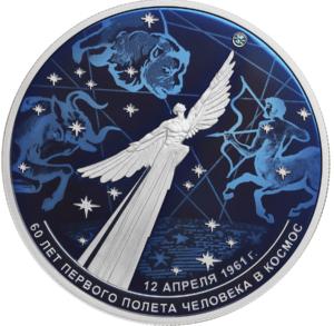 Reverso de la moneda de plata coloreada dedicada al 60 aniversario del primer vuelo espacial tripulado