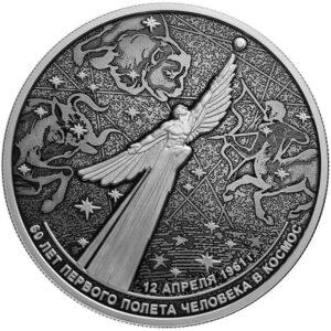 Reverso de la moneda de plata dedicada al 60 aniversario del primer vuelo espacial tripulado