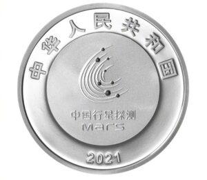Anverso de la moneda de plata dedicada por China a la misión espacial a Marte