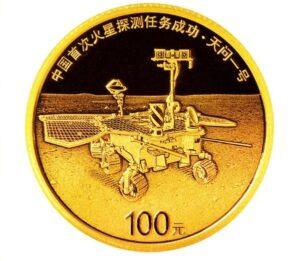 Reverso de la moneda de oro de 100 yuan dedicada por China a la misión espacial a Marte