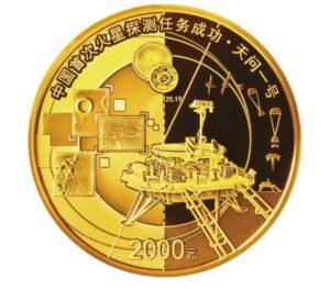 Reverso de la moneda de oro de 2.000 yuan dedicada por China a la misión espacial a Marte