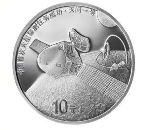 Reverso de la moneda de plata dedicada por China a la misión espacial a Marte